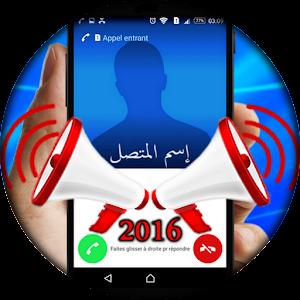الرنة بإسم المتصل بدون نت★2016