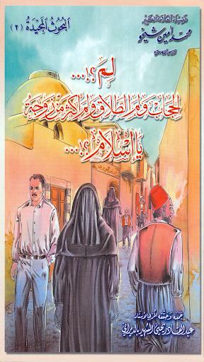 الحجاب والطلاق وتعدد الزوجات