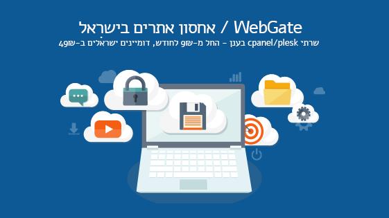 webgate.co.il GooglePlus Cover