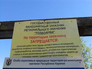 Photo: Толвоярви