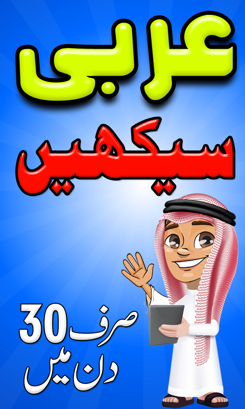 ‎Learn Arabic for Kids on the App Store - itunes.apple.com