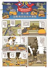Photo: 第六篇_血戰南京與徐州會戰-1