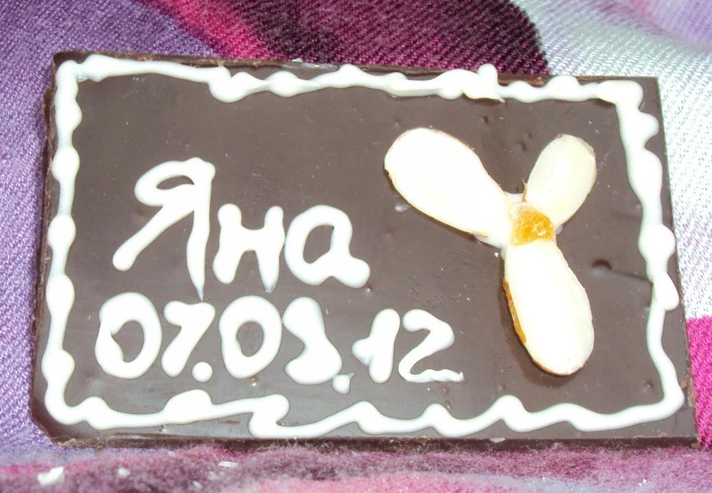 Мастерская шоколада Шолли в Уфе