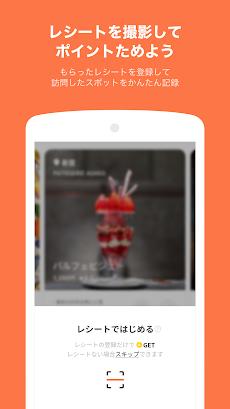 LINE CONOMI - グルメ & おすすめスポット検索のおすすめ画像3