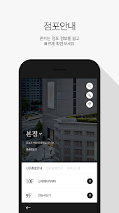 신세계백화점- screenshot thumbnail