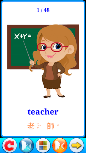 認識職業單字圖卡 V2