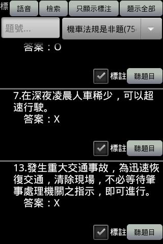 2015汽車駕照筆試題庫大補帖 (語音朗讀版)- screenshot