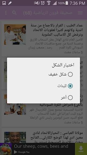 الصحف السودانية