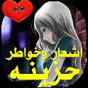 شعر حزين - بدون نت مجموعة اشعار حزينه icon