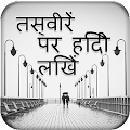Writing Hindi Poetry On Photo download