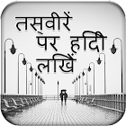 Writing Hindi Poetry On Photo icon