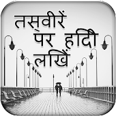 Tải Game Writing Hindi Poetry On Photo