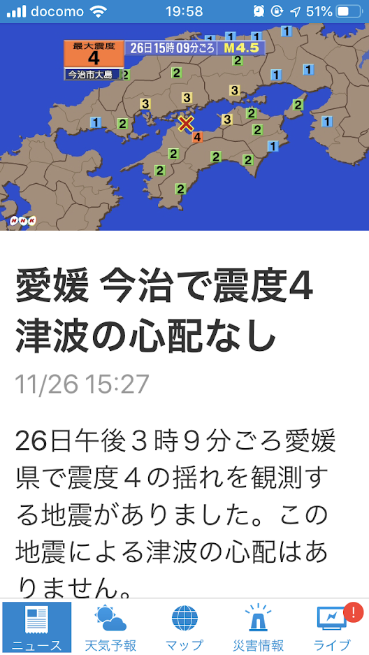 愛媛・今治地震情報