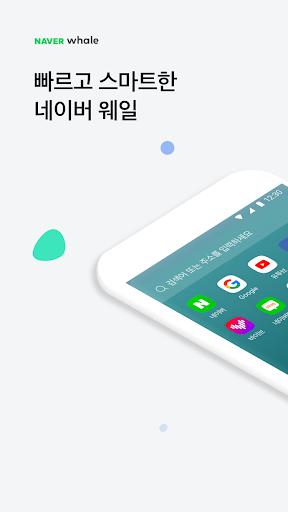 Whale - 네이버 웨일 브라우저 0.20.8.2 screenshots 1