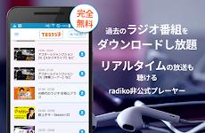 ラジカッター(β) - radikoをMP3でダウンロード ラジオ録音不要のアプリのおすすめ画像1