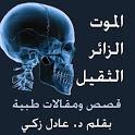 الموت الزائر الثقيل - قصص طبية icon