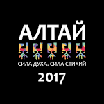 Altay 2017 Icon