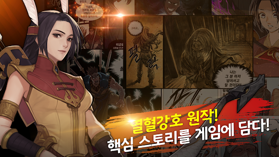 Mod Game Yulgang M for Android