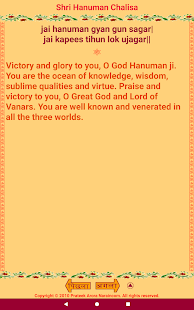 Hanuman Chalisa and Sunderkand- screenshot thumbnail