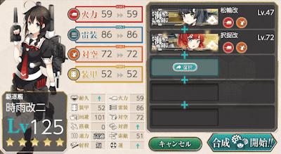 近代化改修 海防艦