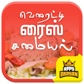 Variety Rice Recipes Fried Rice Preparation Tamil