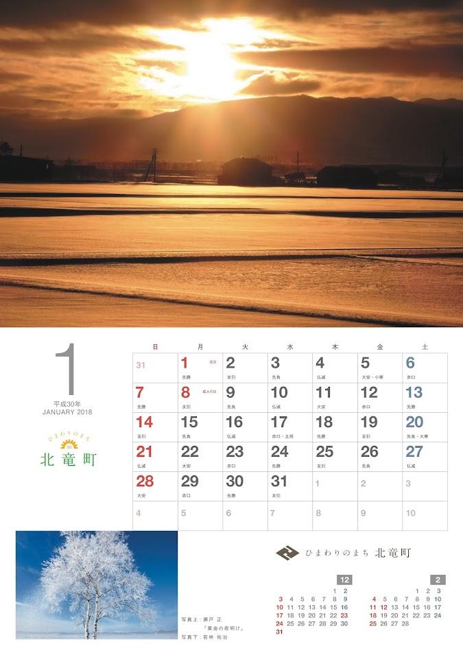 1月・北竜町カレンダー 2018