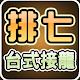 極.排七 (台式接龍) for PC-Windows 7,8,10 and Mac