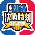 NBA 決戰時刻