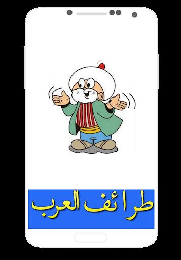 طرائف العرب