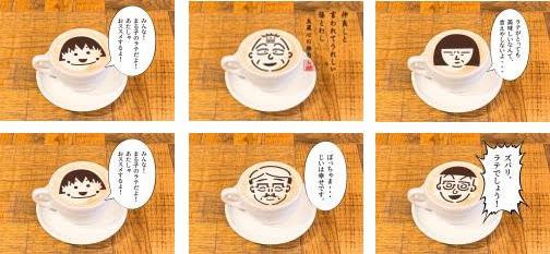 小丸子拿鐵拉花:700円(兩階段的款式不同:<第1階段>小丸子、 友藏、 野口 <第2階段>小丸子、 秀大叔、 丸尾)