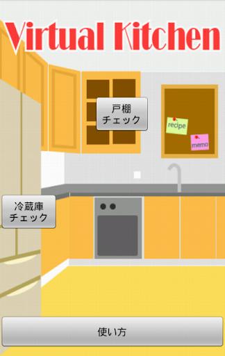 【食材管理】バーチャルキッチン