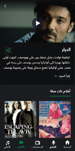 Rotana.net screenshots 7