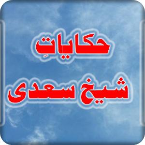 Free Apk android  Hakayat-e-Sheikh Saadi 1.0  free updated on