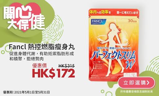 Fancl 熱控燃脂瘦身丸_760_460 (1).jpg