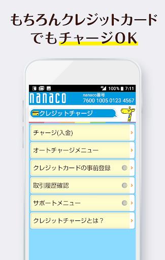電子マネー「nanaco」 screenshot