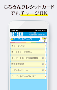 電子マネー「nanaco」 Screenshot