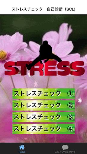 ストレスチェック 自己診断(SCL 心の健康 人間関係