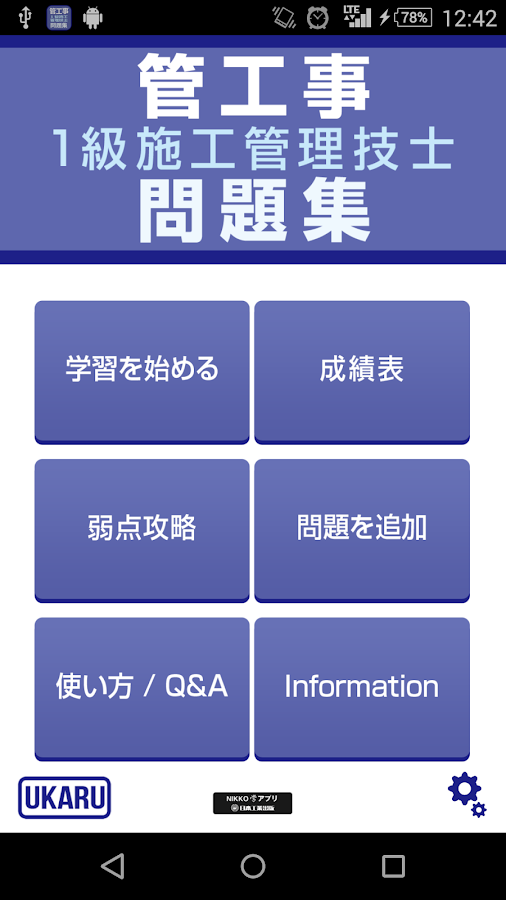 管工事1級施工管理技士問題集- screenshot