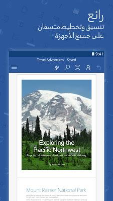 تحميل تطبيق مايكروسوفت ورد Microsoft Word 16.0.75 APK