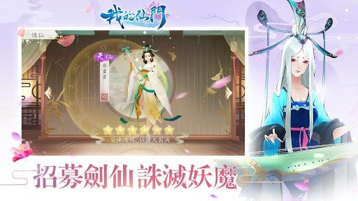 我的仙門 screenshot 4