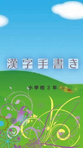 手書き3年生の漢字クイズ