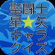 漫画キャラクイズ for 聖闘士星矢
