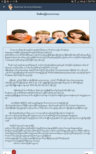 Myanmar Nursing Dictionary  screenshots 7