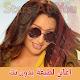 اغاني لطيفة بدون انترنت Latifa Download for PC Windows 10/8/7