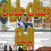 مقادير حلويات العيد 2015 سهلة