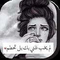 صور عتاب حزينة icon