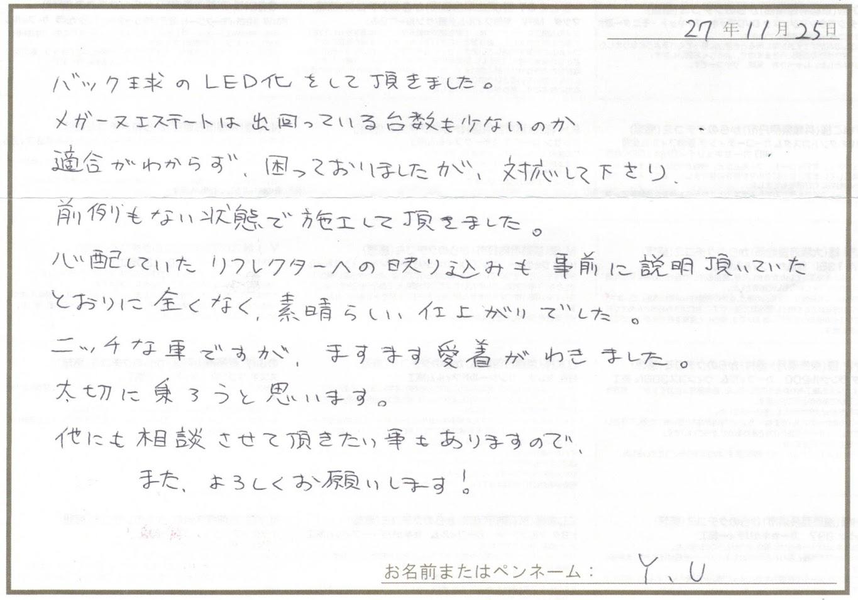 ビーパックスへのクチコミ/お客様の声:Y.U 様(京都市西京区)/ルノー メガーヌエステート