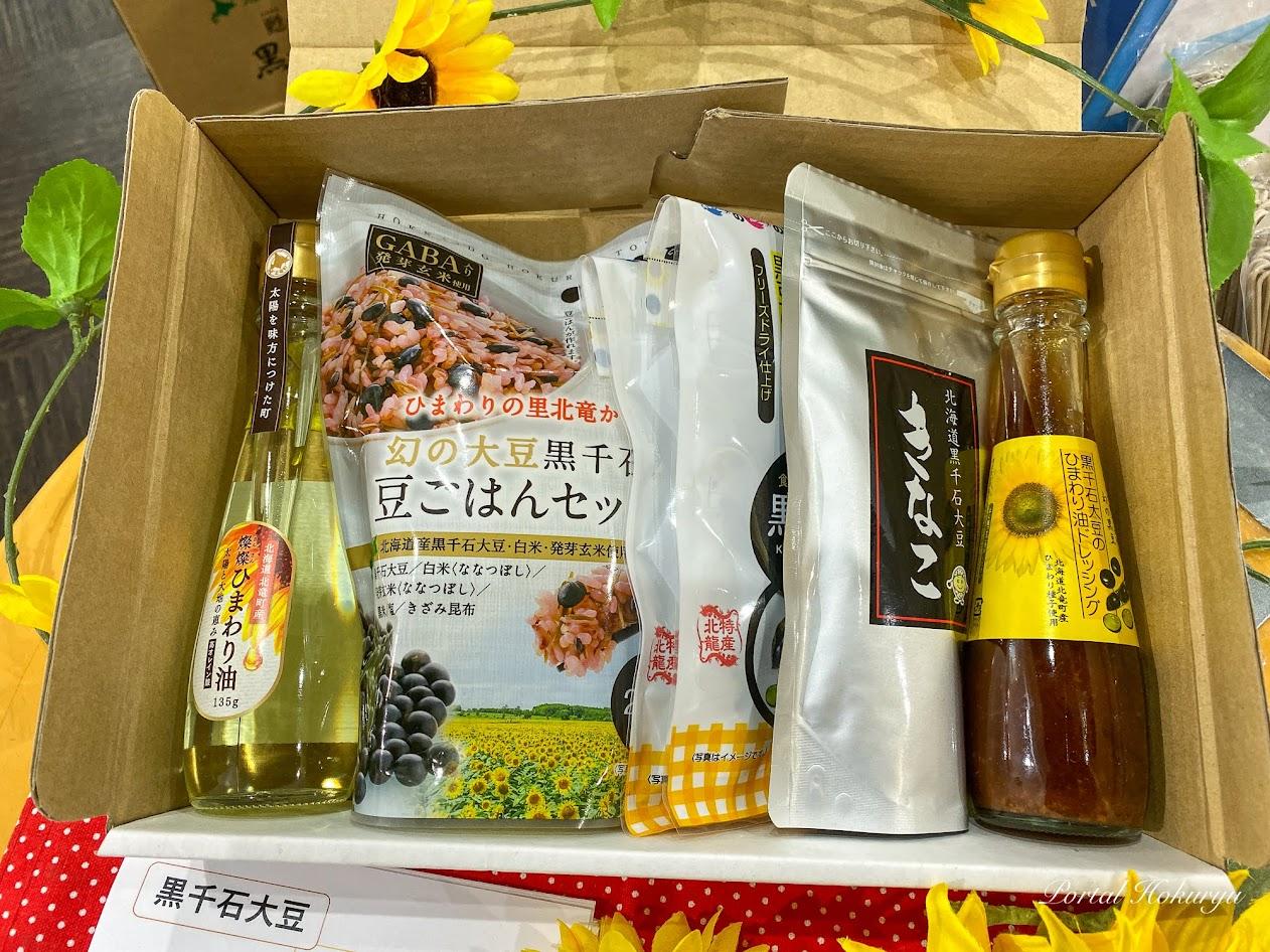 「黒千石大豆&燦燦ひまわり油&ドレッシング」ギフトセット