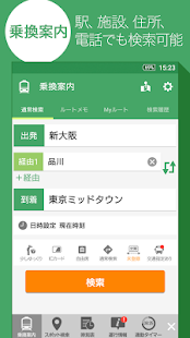 Yahoo!乗換案内 無料の時刻表、運行情報、乗り換え検索 Screenshot 2