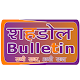 Shahdol Bulletin APK